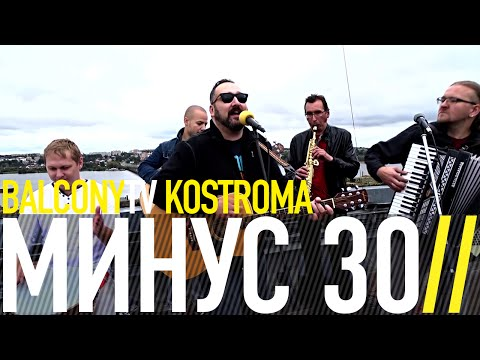 Смотреть клип МИНУС 30 - ГАГАРИН (BalconyTV) онлайн бесплатно в качестве