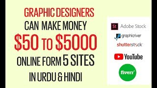 Graphic Designers ideas to make money online form 5 sites in urdu & hindi