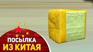 Как отследить посылку из Китая в Россию.