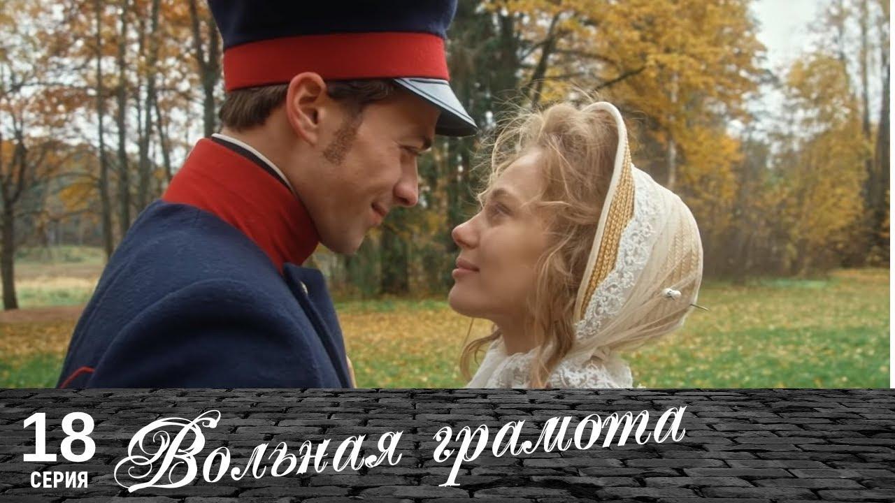 Вольная грамота | 18 серия | Русский сериал