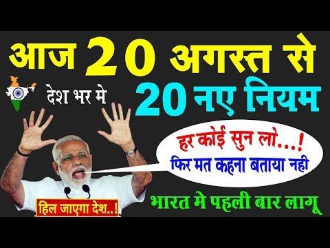 20 अगस्त 2019 से भारत में ये नए नियम लागू होंगे हर भारतीय जान ले PM Modi Govt News New Rules