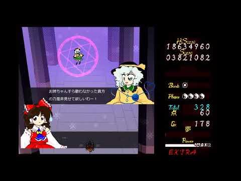 Touhou 11: Subterranean Animism -  Hartmann's Youkai Girl (PC-98 Sounfont)