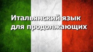 Итальянский язык Урок 10