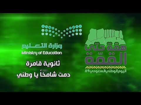قناة اطفال ومواهب الفضائية تهنئة ثانوية قامرة باليوم الوطني 89