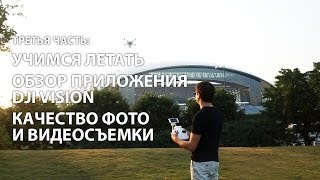 Обзор DJI Phantom 2 Vision, ч.3: Учимся летать, обзор приложения, качество фото и видеосъемки