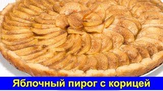 Яблочный пирог с корицей - Простой рецепт - Про Вкусняшки