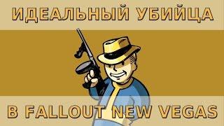 Идеальный убийца в Fallout New Vegas
