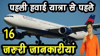 Tips For First Flight journey in Hindi