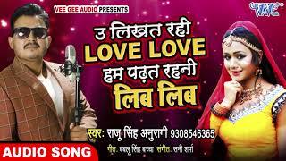 #Raju Singh Anurag (2020) U Labh Labh Likhat Rahe Hum Lib Lib Padhat Rahi | Superhit Songs 2020