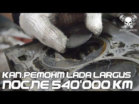 ТАКСОС. Кап.ремонт Lada Largus После 540 000 км