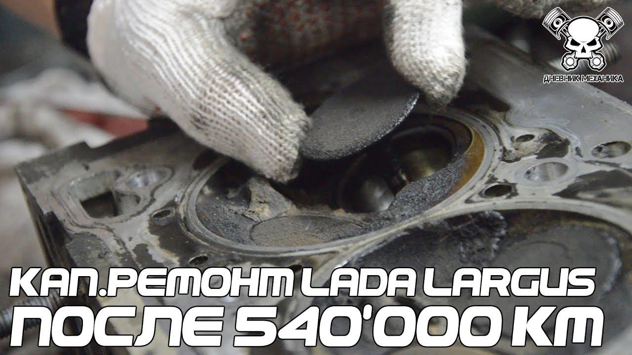 #ТАКСОС. Кап.ремонт Lada Largus После 540'000 км