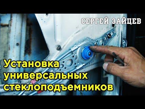 Установка Электростеклоподъемников на ВАЗ 2107 Своими Руками