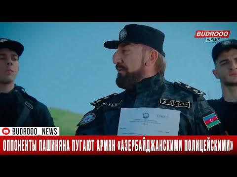 Оппоненты Пашиняна пугают армян «азербайджанскими полицейскими»