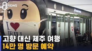 고향 대신 제주 여행…14만 명 방문 예약 / SBS