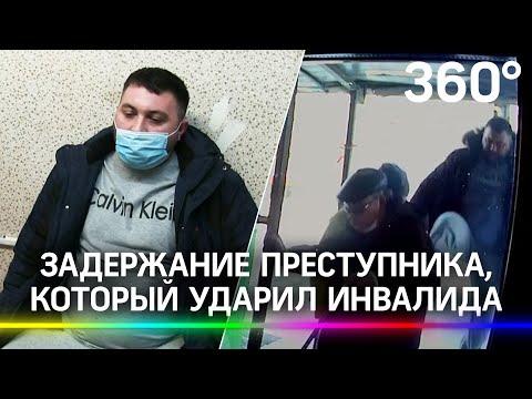 Пнувший инвалида в Кирове найден и задержан