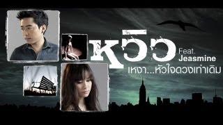 เหงา..หัวใจดวงเท่าเดิม : หวิว Feat. Jeasmine [Official MV]