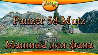 Panzer 58 Mutz-Машина для фана ~World of Tanks~