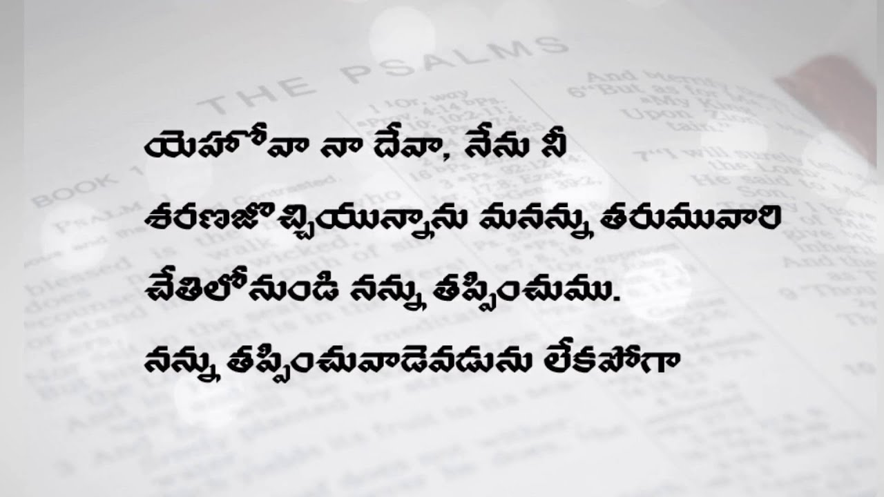 Psalm 7(కీర్తనల గ్రంధం) The Holy bible audio in Telugu