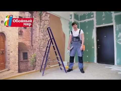 видео: МАСТЕР-КЛАСС: Как правильно подготовить стены к поклейке обоев