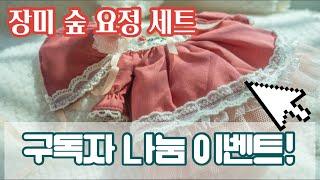 (당발 완료)[구독자 나눔 이벤트] 장미숲 요정 드레스…