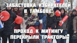 Забастовка избирателей в Тамбове: подход к митингу перекрыли тракторы [Тамбовский VLOG]