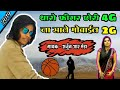 छोरी थारा फिगर 4G  ¡ मारो नी साले मोबाईल 2G  ! गायक: अर्जुन R मेङा !  BY GUJRATI TIMLI SONG 2019 """"