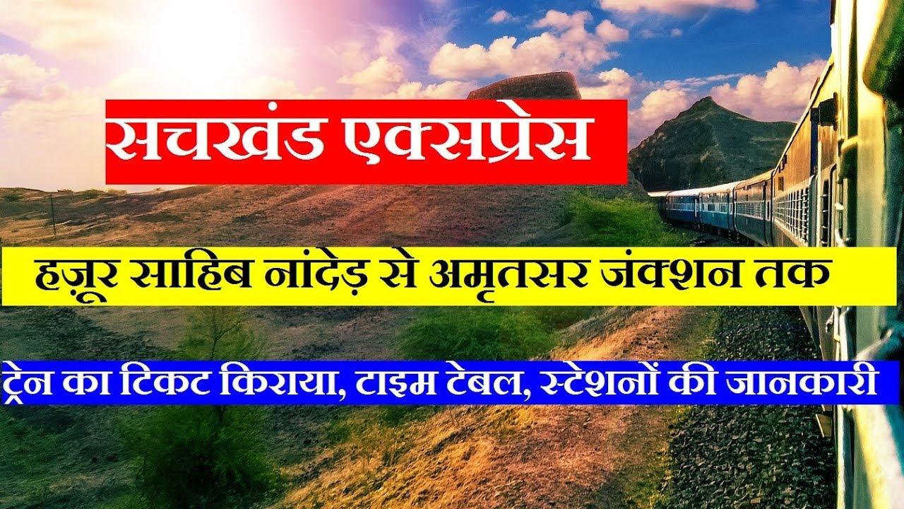Download सचखंड एक्सप्रेस   Sachkhand Express   Nanded To Amritsar   12715 Train   Train Information