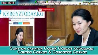 Индира Жолдубаева кытайлар менен кызматташкандан сообу? | Сайтка Саякат & Саясатка Саякат | 16.01.18