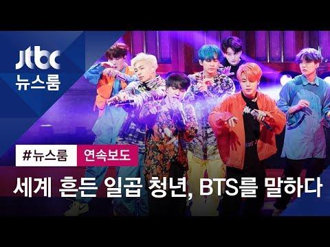 [뉴스룸 한눈에] 세계 움직인 7명의 청년…BTS, 그들을 말하다