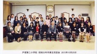 53年度卒2015同窓会