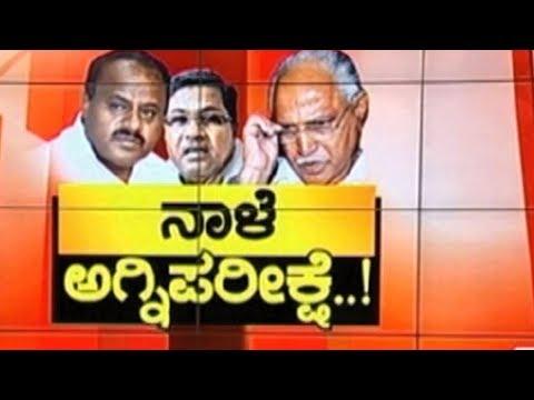 Public TV Special Report | BJP ಲೆಕ್ಕಾಚಾರವೇನು ...? 112 Magic Number ಸಿಗುತ್ತಾ..?