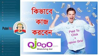 2# How to work on ojooo with payment proof !! for beginners [ Bangla Tutorial ]