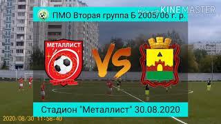 СШОР Металлист (Королёв) - ДЮСШ Красноармейск 2005/06 г. р. 1-й тайм