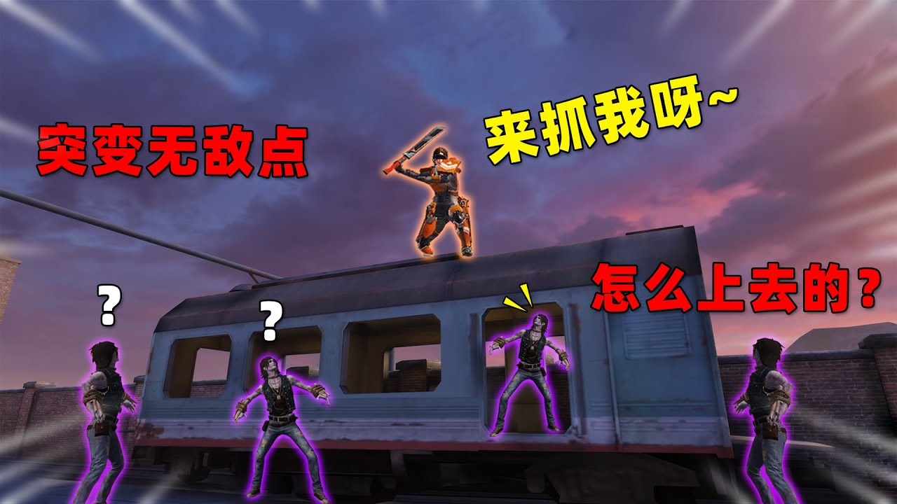 可爱的Anna:这才是突变无敌点!跳上火车厢上面,僵尸傻眼了!