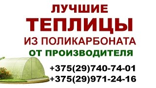 Теплицы из Поликарбоната Купить по Недорогим Ценам(, 2017-04-06T06:49:02.000Z)