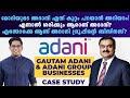 Gambar cover മോദിയുടെ സ്വന്തം അദാനി? Adani Group Businesses & Untold Story of Gautam Adani   Case Study Malayalam