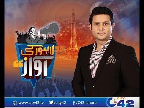 Elite Police role in society  | Lahore Ki Awaz | 24 September 2017 | City 42