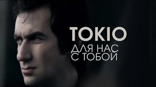 TOKIO - Для нас с тобой  (Official Music Video)