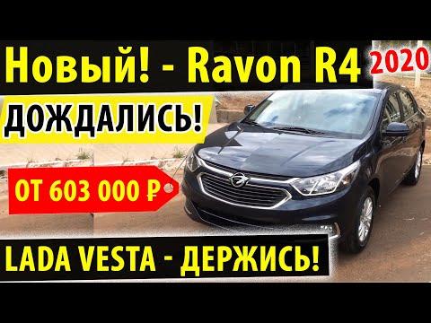 Новый! Ravon R4 2020! - Долгожданное обновление!
