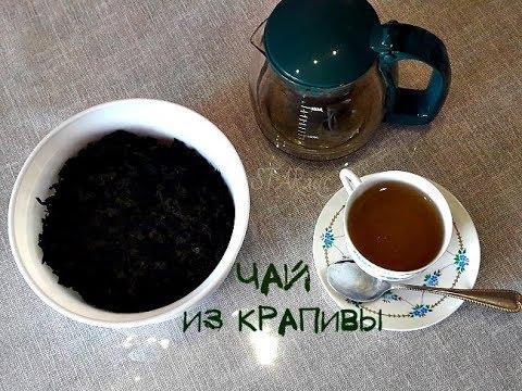 🍇Лечебный чай из листьев крапивы. Ферментация...