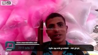 مصر العربية |  بائع غزل البنات .. الشغلانه دي فاتحه بيوت كثيرة