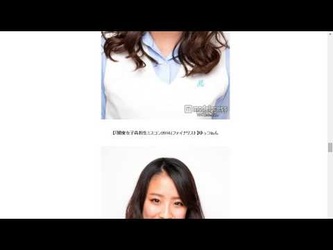"""20141221【画像あり】2014年""""関東一可愛い""""女子高生をご覧ください"""