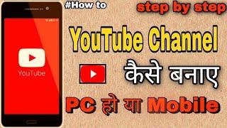 كيفية إنشاء قناة يوتيوب | دليل خطوة بخطوة |إنشاء قناة وكسب المال|