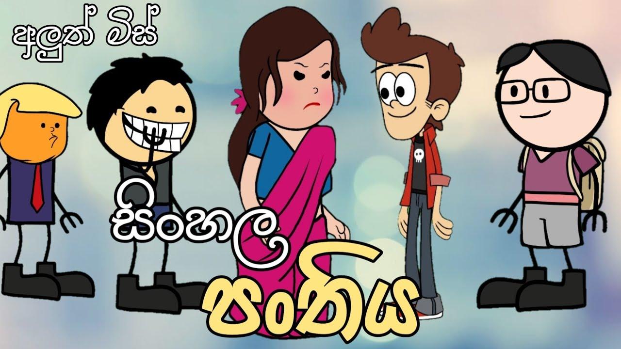 Download සිංහල පන්තිය - Sinhala dubbed cartoon   Sl Toon   Lahii TV