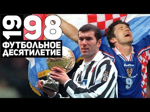 Год 1998 | Зидан, Венгер и сборная Хорватии на ЧМ [Футбольное десятилетие]