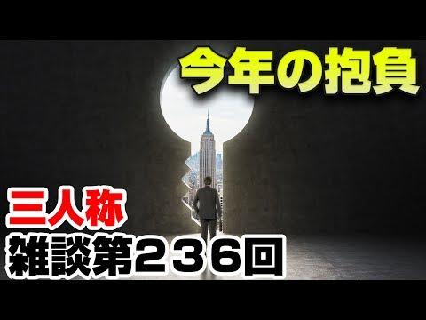 三人称雑談放送【第236回】