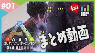 #1【三人称+2】よりぬきARK 3rd season 【生放送】