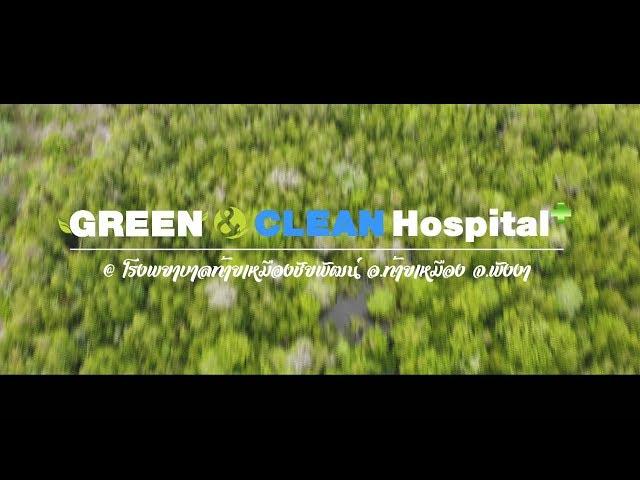 Bird's eye view EP 237 GREEN &CLEAN Hospital  Plus  @โรงพยาบาลท้ายเหมืองชัยพัฒน์ จ. พังงา