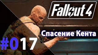 Прохождение Fallout 4 #17 - Спасение Кента (Выживание)