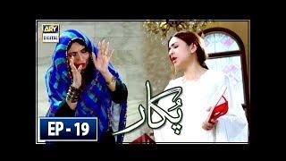 Pukaar Episode 19 - 29th May 2018 - ARY Digital Drama